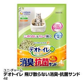 猫用トイレ用品 猫砂 ユニ・チャーム デオトイレ 飛び散らない消臭・抗菌サンド 4L_4520699680568_92