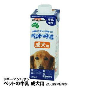 犬用ミルク ドギーマンハヤシ ペットの牛乳 成犬用 250ml×24本_4974926010305_92