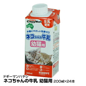 猫用ミルク ドギーマンハヤシ ネコちゃんの牛乳 幼猫用 200ml×24本_4974926010350_92