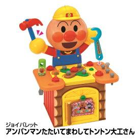 ベビー おもちゃ 知育玩具 ジョイパレット アンパンマン たたいてまわしてトントン大工さん_4975201181222_65