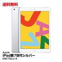 送料無料 タブレットPC Apple iPad 第7世代 シルバー MW752J/A_4549995080681_94