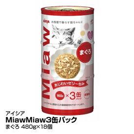 キャットフード 猫缶 ウエット アイシア MiawMiaw 3缶 まぐろ 480g×18_4571104713562_92