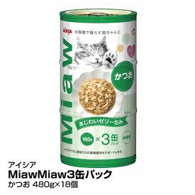 キャットフード 猫缶 ウエット アイシア MiawMiaw 3缶 かつお 480g×18_4571104713579_92