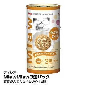 キャットフード 猫缶 ウエット アイシア MiawMiaw 3缶 ささみ入まぐろ 480g×18_4571104713593_92