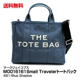 送料無料 ブランド レディース トートバッグ MARC JACOBS マークジェイコブス The Tote Bag Small Traveler Tote M0016161 481 Blue Shadow_4582357843869_21