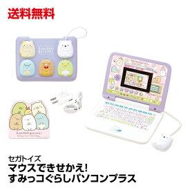 送料無料 電子玩具 おもちゃ セガトイズ マウスできせかえ!すみっコぐらしパソコンプラス_4979750803734_85