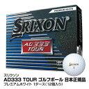 ゴルフボール DUNLOP ダンロップ スリクソン AD333 TOUR 日本正規品 1ダース 12個入り プレミアムホワイト_4907913112…