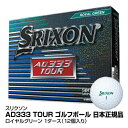 ゴルフボール DUNLOP ダンロップ スリクソン AD333 TOUR 日本正規品 1ダース 12個入り ロイヤルグリーン_490791311237…