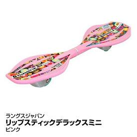 スケートボード ラングスジャパン リップスティックデラックスミニ ピンク_0845423020934_97