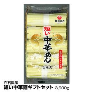 ギフト 乾麺 白石興産 短い中華麺ギフトセット_4901828120276_68