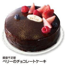 宅配 送料無料 クリスマスケーキ 銀座千疋屋 ベリーのチョコレートケーキ PGS-193 702-75_4560289884372_75