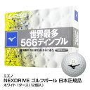 ゴルフボール ミズノ NEXDRIVE 2018年モデル 日本正規品 1ダース 12個入 ホワイト_4907376609461_91
