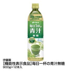 野菜ジュース ソフトドリンク 伊藤園 機能性表示食品 毎日一杯の青汁 無糖 900g×12本_4901085621127_74