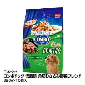 ドッグフード ドライフード 日本ペットフード コンボドッグ 低脂肪 角切りささみ野菜ブレンド 国産 820g×10個_4902112006979_92