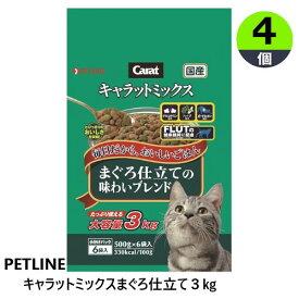 ペット用品 猫 キャットフード キャラットミックス まぐろ仕立ての味わいブレンド 3kg×4個入_4902162021601_92