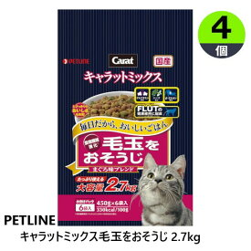 ペット用品 猫 キャットフード キャラットミックス 毛玉をおそうじ 2.7kg×4個入_4902162021625_92