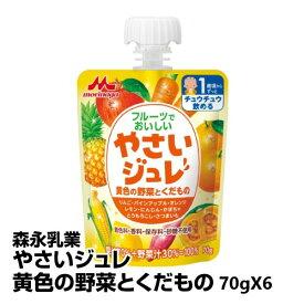 ベビー 飲料 森永乳業 やさいジュレ黄色の野菜とくだもの 70gX6_4902720117098_65
