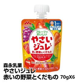 ベビー 飲料 森永乳業 やさいジュレ赤い野菜とくだもの 70gX6_4902720117104_65