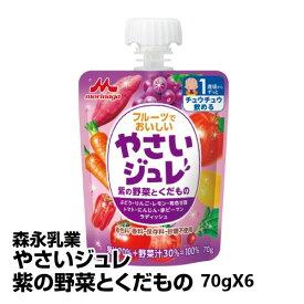 ベビー 飲料 森永乳業 やさいジュレ紫の野菜とくだもの 70gX6_4902720129077_65