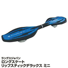 ラングスジャパン ロングスケート リップスティックデラックスミニ ブルー_0845423005795_97