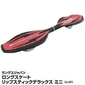 ラングスジャパン ロングスケート リップスティックデラックスミニ レッド_0845423005801_97