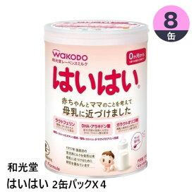 粉ミルク WaKODO 和光堂 レーベンスミルク はいはい 2個パックX4_4987244184344_65