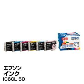 EPSON エプソン 純正 インクカートリッジ IC6CL50 6色セット_4548056530806_81