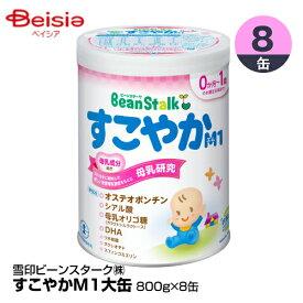 ベビー用 粉ミルク 雪印ビーンスターク すこやかM1 大缶 800g×8缶_4987493000389_65