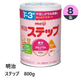 粉ミルク 明治 ステップ 800g meiji 1ケース8缶入_4902705005600_65