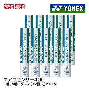 バドミントン シャトル YONEX ヨネックス エアロセンサー400 3番・4番 1ダース12個入×10本_4550086660729_97