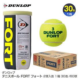 ダンロップ テニスボール FORT フォート 2球入 1箱 30缶/60球_4907913266621_97