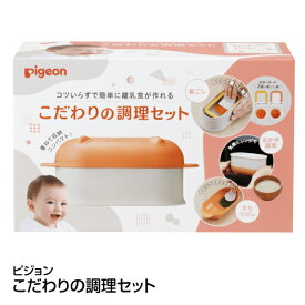 離乳食調理器具 ピジョン こだわりの調理セット_4902508020770_65