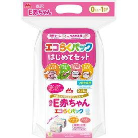 粉ミルク つめかえ用 森永乳業 E赤ちゃん エコらくパック はじめてセット 400g×2_4902720134576_65