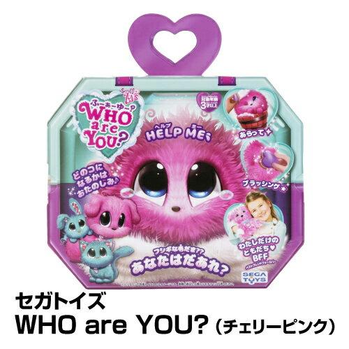 おもちゃ ぬいぐるみ 女児向け セガトイズ WHO are YOU? チェリーピンク_4979750800405_85