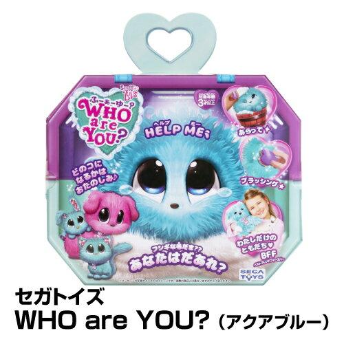 おもちゃ ぬいぐるみ 女児向け セガトイズ WHO are YOU? アクアブルー_4979750800412_85