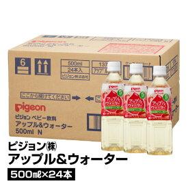 ベビー飲料 ピジョン アップル&ウォーター ケース 500ml×24本入_4902508137263_65