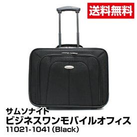 25e247cf80 送料無料 ブランド メンズ キャリーケース Samsonite サムソナイト 11021-1041 Business One Mobile  Office ビジネス
