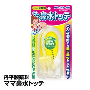 ベビー 鼻吸い器 衛生用品 丹平製薬 ママ鼻水トッテ_4987133014806_65