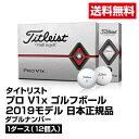送料無料 ゴルフボール Titleist タイトリスト Pro V1x 日本正規品 2019モデル ダブルナンバー(ホワイト) 1ダース 12個入_4549683307878_91