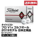 送料無料 ゴルフボール Titleist タイトリスト Pro V1x 日本正規品 2019モデル ローナンバー(ホワイト) 1ダース 12…