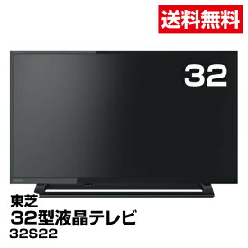 送料無料 東芝 REGZA 32型 液晶テレビ 32S22_4547808810814_94