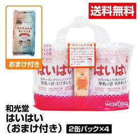 送料無料 粉ミルク 和光堂 はいはい 2個パックおまけ付き 2缶パック×4_4987244184344_65