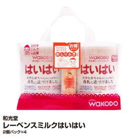 送料無料 粉ミルク WaKODO 和光堂 レーベンスミルク はいはい 2個パックX4_4987244184344_65