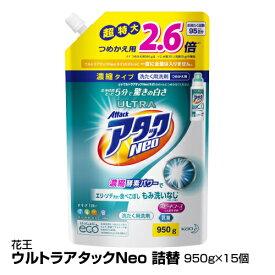 液体洗剤 洗濯用 花王 ウルトラアタック Neo 詰替 超特大 950g×15個_4901301321893_10
