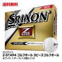 送料無料 ダンロップ スリクソン Z-STAR4 ゴルフボール 3ピースゴルフボール ホワイト 2ダース販売 1ダース 12球入×2…