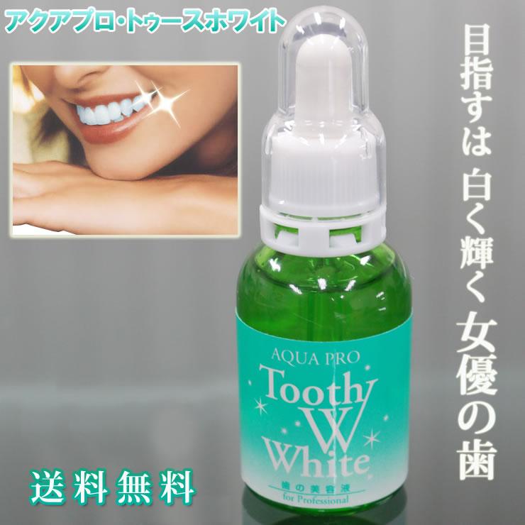 【送料無料】液状歯磨き&歯の美容液♪AQUA PRO Tooth Whiteアクアプロ・トゥースホワイト[20ml]