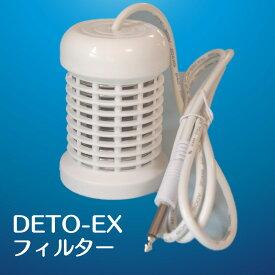 DETO-EX デト・エックスフィルター【送料無料】
