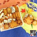 【クール便でお届け】〜秋の収穫祭・秋-3〜秋 限定 さつま揚げ 送料無料 鹿児島 本場 贈り物 プレゼント ギフト 贈り…