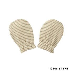【送料無料】【2双組】オーガニックコットン プリスティン フライスボーダーミトン 2双組 サービスプラン 406603(開封後返品不可商品)メール便使用 ミトン 手袋 引っかき防止 綿 PRISTINE 赤ちゃん baby 出産祝い ギフト プレゼント