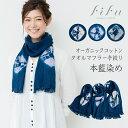【送料無料】fifu オーガニックコットン 手絞り本藍染め タオルマフラー オーガニック コットン タオルマフラー(メー…